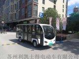 廠家銷售14座電動觀光車