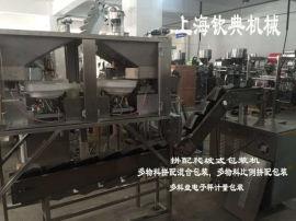 三炮台花茶叶包装机、电子秤称重八宝茶叶包装机