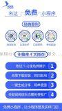 东莞免费小程序设计 人工智能名片小程序 深圳市名名