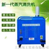 闯王移动蒸汽清洗机商用 移动式燃气蒸汽洗车机