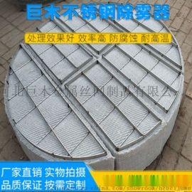 玻璃纤维除沫器 玻璃纤维除雾器 玻纤混编丝网除沫器