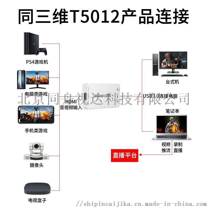 同三维免驱usb3.0高清HDMI视频采集卡