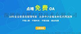 国内真正免费的OA办公系统——点晴OA系统