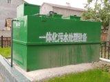 淮南市屠宰專用污水處理設備