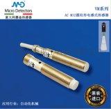 電感式感測器VM2/A0-1H墨迪M.D