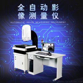 二次元影像测量仪 3020A测量仪 全自动测量仪