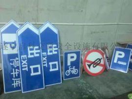 景区交通标志 禁止标志指示标志等交通设施标志牌