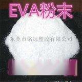 熱熔級EVA VA900 VA810 VA800 VA600 VA900粉