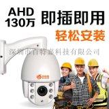 模拟高清摄像头  抗干扰监控 旋转摄像机 AHD