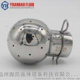 衛生級鏡面插銷式固定清洗球 罐內插銷清洗球