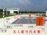 上海兴语SCS-3吨自动感应车牌识别设备