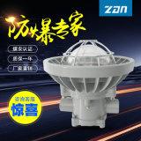 巷道燈防爆燈工礦燈圓形led燈 煤礦用隔爆型照明燈
