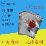 供应优质 PE骨袋  密封袋 食品袋  均可定制