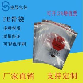 供应** PE骨袋  密封袋 食品袋  均可定制