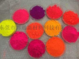 油漆专用韩国旭成FB系列荧光颜料色粉