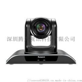 1080P高清二十倍变焦视频会议摄像头