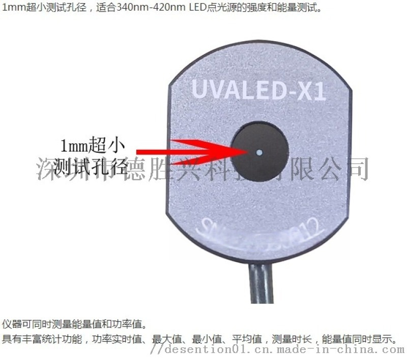 深圳led光源_LED点光源紫外线强度检测仪 UVALED-X1图片,LED点光源紫外线强度检测 ...