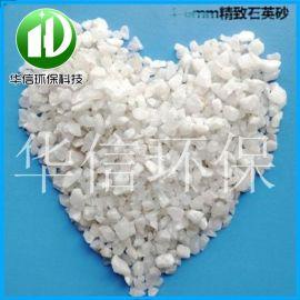 2-4mm白色石英砂水处理普通石英砂滤料污水过滤