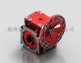 RV减速机-NRV减速机-NMRV减速机 专业厂家