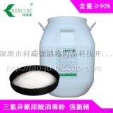 游泳池消毒粉 白桶氯粉 50公斤/桶