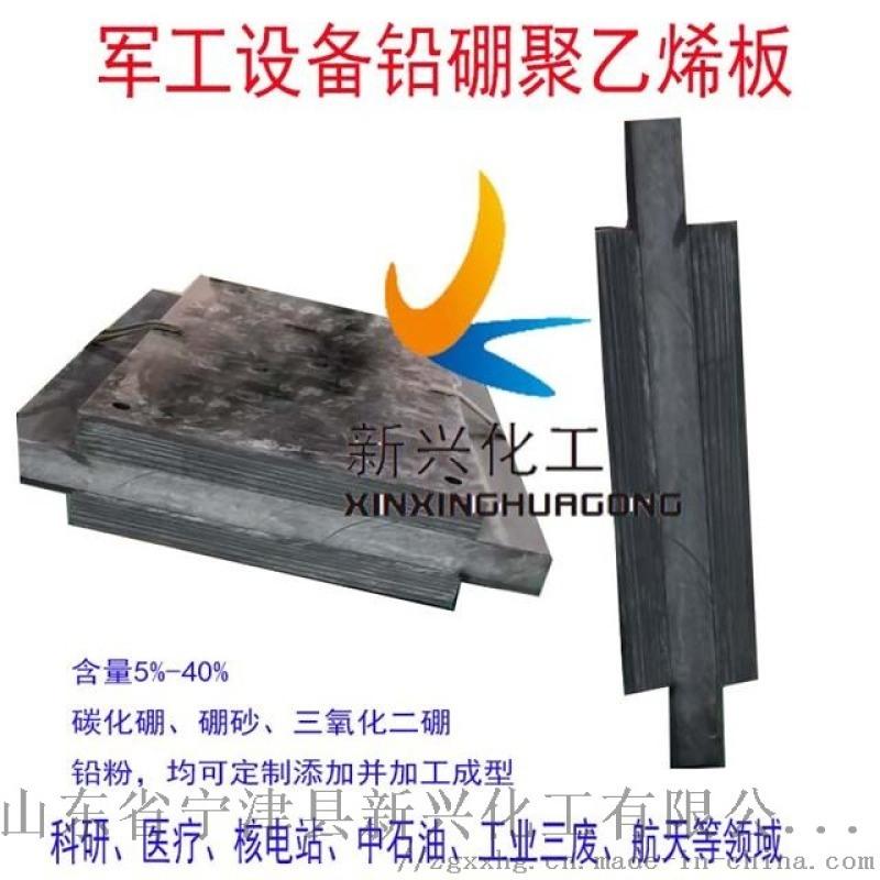 工程塑料含硼板 **中子含硼板 高分子含硼板