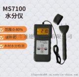 木材专用水分计 MS7100
