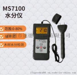 木材  水分计 MS7100