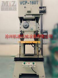河北明哲科技VCP-160T系列气动精密钢架冲床