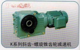正金供应—四大系列K系列螺旋锥齿轮减速机 物美价优 **保障
