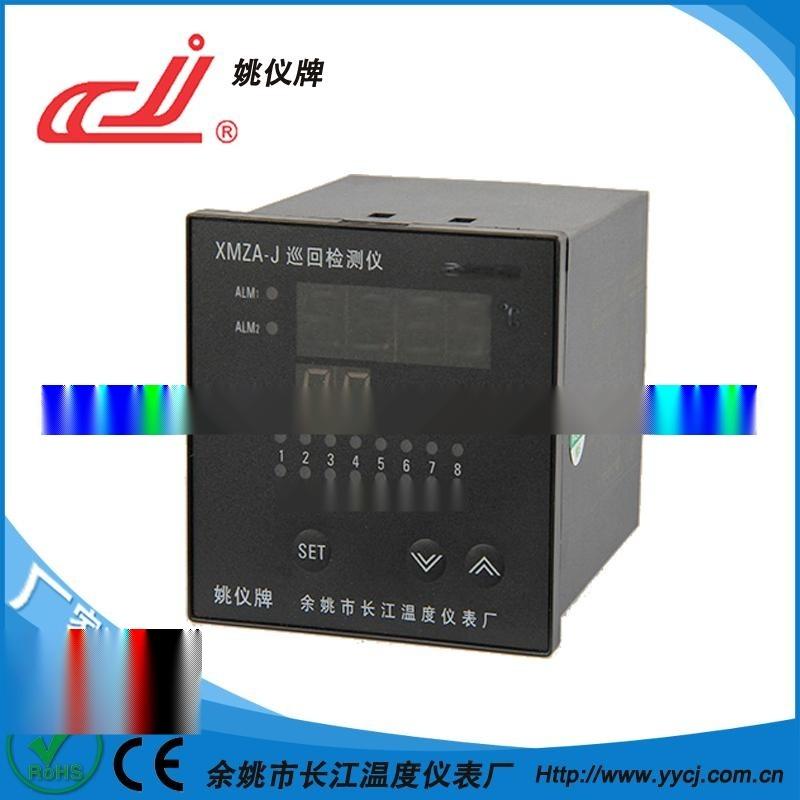 姚仪牌XMZA-J8系列智能温度巡回检测仪