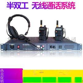 半双工无线导播通话系统 tally灯无线导播对讲
