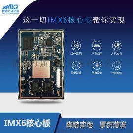 IMX6开发板ARM核心板