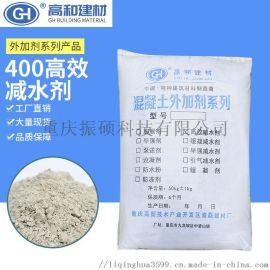 丰都高和高效减水剂价格优惠
