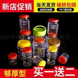 透明食品密封罐 塑料蜂蜜瓶 纳罐储物罐
