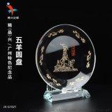 广州精兴 水晶纪念奖盘 水晶圆盘订制
