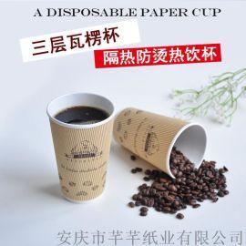 一次性瓦楞纸杯热饮咖啡杯大号480ml定制logo