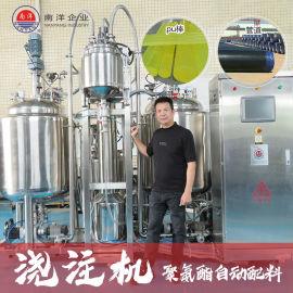 全自动反应釜精密计量称重混合机灌装机设备厂家
