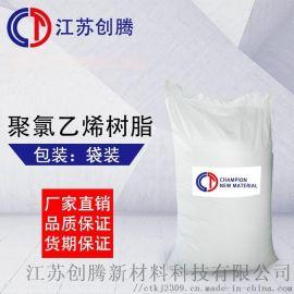 PVC树脂粉 聚氯乙烯树脂