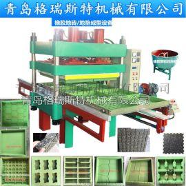 格瑞斯特自动移模橡胶地砖硫化机 橡胶地垫热压成型机
