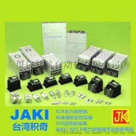 JAKI JK积奇 三相电力调整器 JK3PS