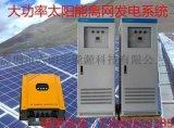 三相太阳能发电系统|40KW电力逆变器厂家