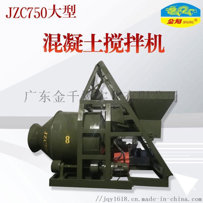 JZC750型爬斗混凝土搅拌机