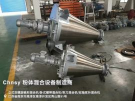 VZH锥形螺旋混合机(加液、冷却加热夹套型)