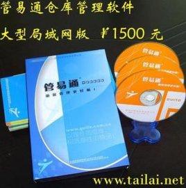 管易通仓库管理系统 大型网络版(SQL Server数据库 5用户)