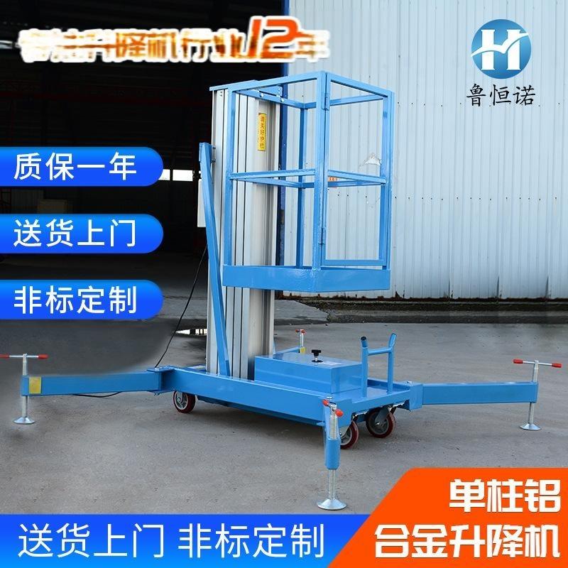 电动液压铝合金升降机 单柱4-10米铝合金升降平台 移动式升降台