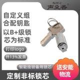 定制logo锌合金锁芯, 订做智能锁备用锁芯