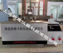 维卡软化点测定仪,塑料热变形温度测定仪