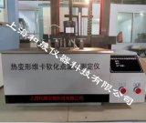 【维卡软化点测定仪】电绝缘材料橡胶尼龙塑料热变形温度测定仪