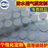 定製防水透氣膜 φ16*φ12優質氣體感測器 記錄儀 檢測儀電機專用