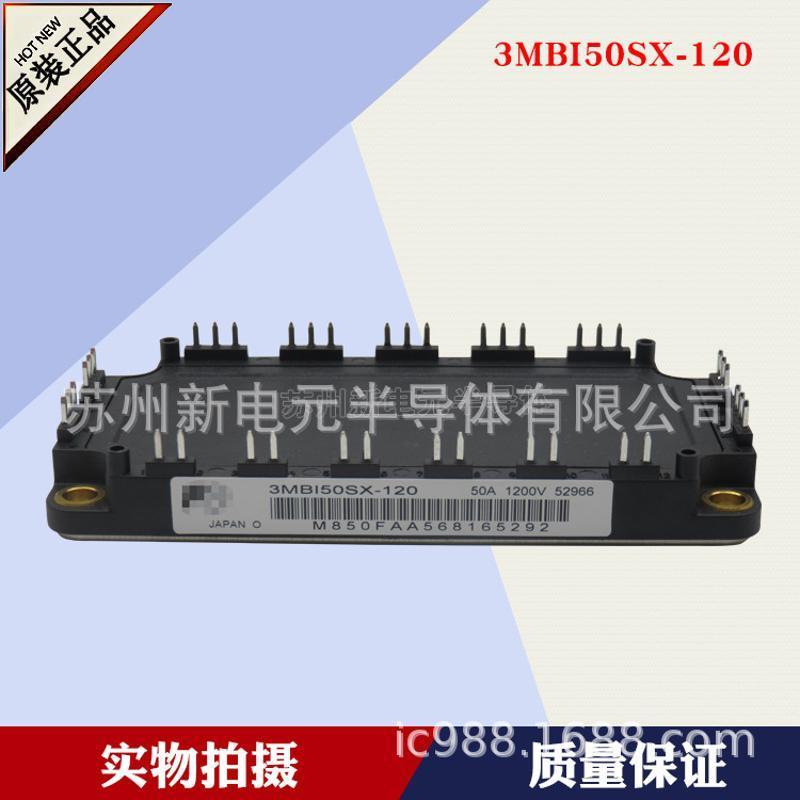 富士東芝IGBT模組7MBP50RA060全新原裝 直拍
